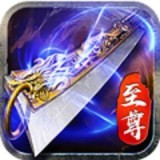 至尊蓝月高爆版 v1.1.9